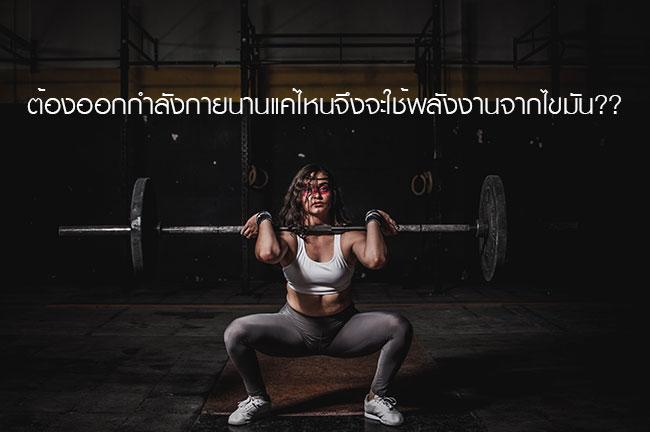 ต้องออกกำลังกายนานแค่ไหนจึงจะใช้พลังงานจากไขมัน??