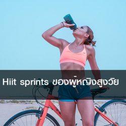 Hiit sprints ของผู้หญิงสูงวัย