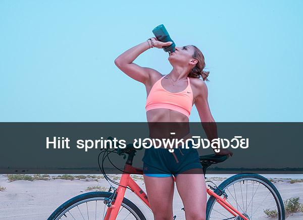 เรื่อง Hiit sprints ของผู้หญิงสูงวัย