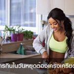 เรื่องการกินในวันหยุดต้องเคร่งเครียดไหม ?