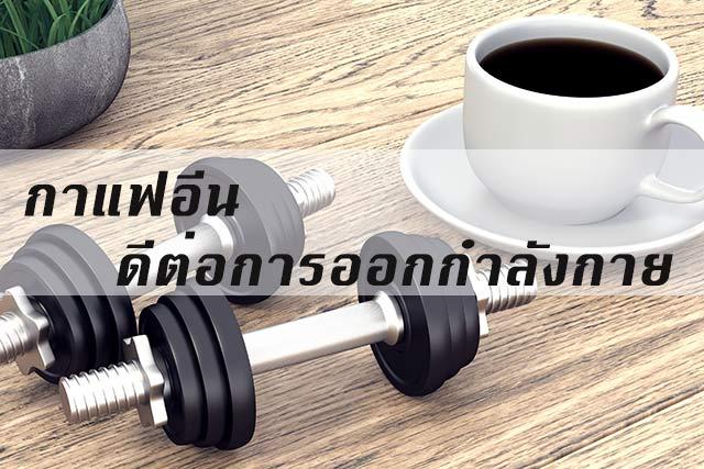 กาแฟอีน-ดีต่อการออกกำลังกาย