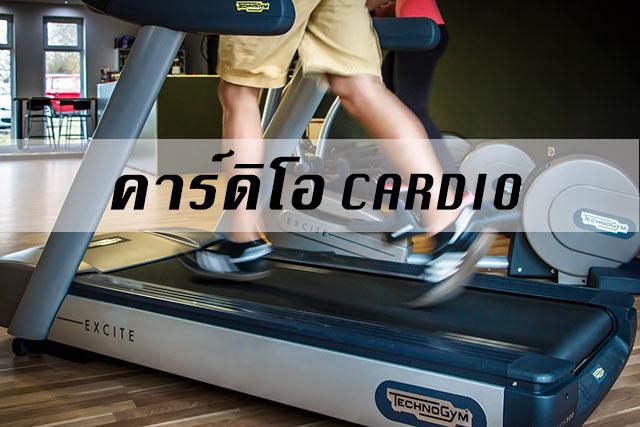 คาร์ดิโอ Cardio แบบไหนถึงดีและถูกต้อง