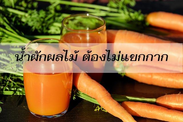 น้ำผักผลไม้-ต้องไม่แยกกาก