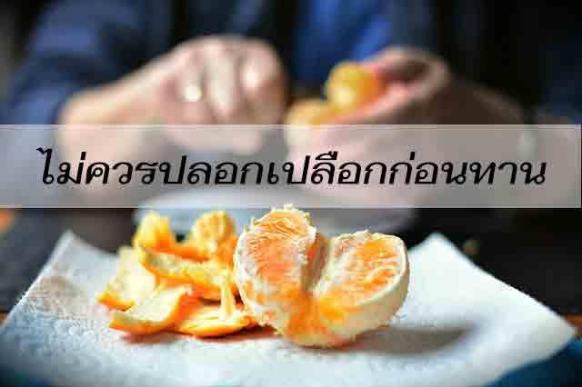 ผักผลไม้ที่ไม่ควรปลอกเปลือกก่อนทาน