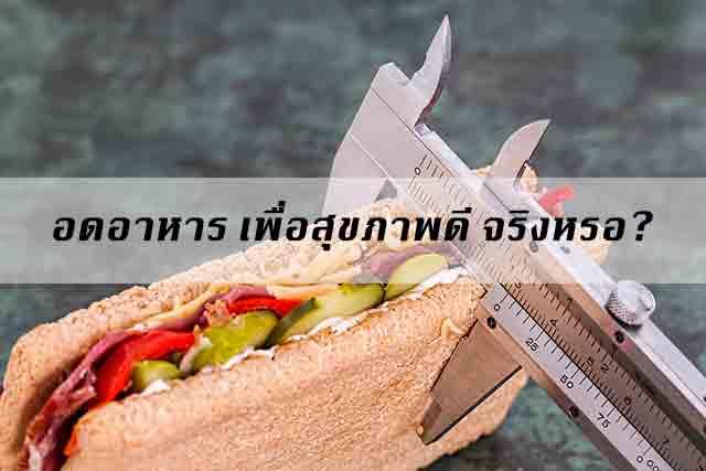 อดอาหาร-เพื่อสุขภาพดี-จริงหรอ
