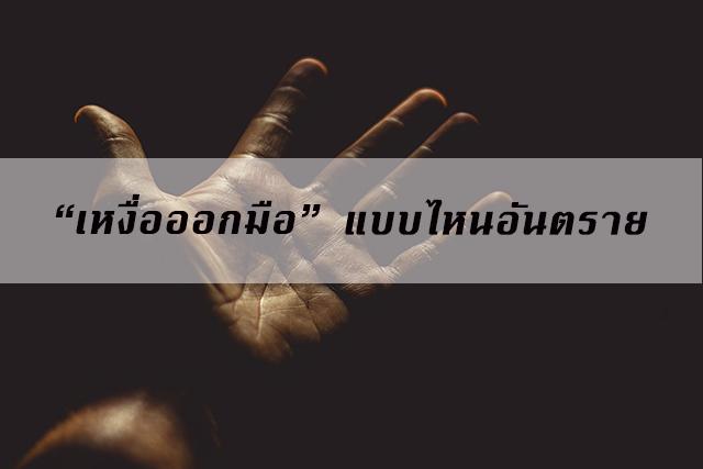 เหงื่อออกมือ-แบบไหนอันตราย