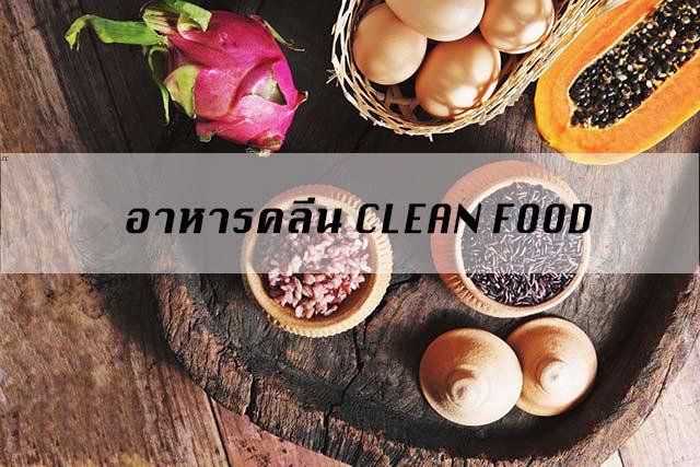 อาหารคลีน Clean Food