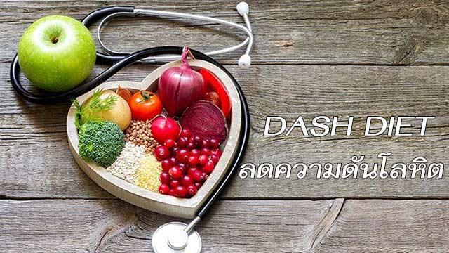 Dash-Diet-ลดความดันโลหิต