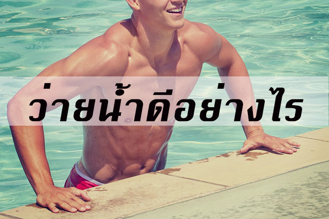 ข้อดีของการว่ายน้ำ