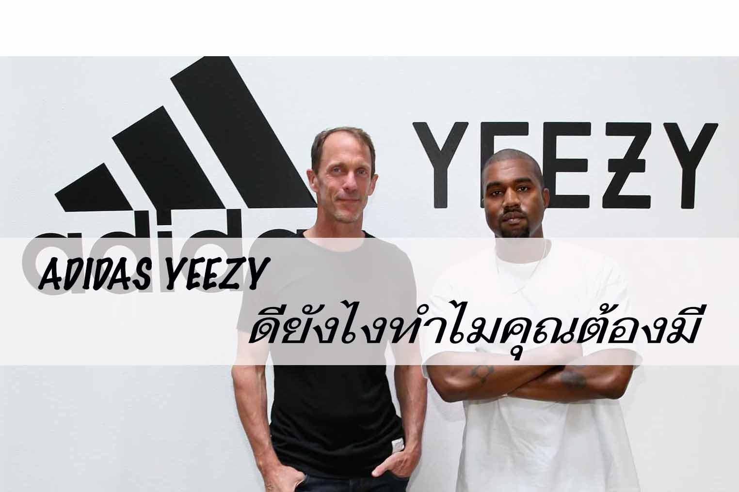 adidas yeezy ดียังไงทำไมต้องม่