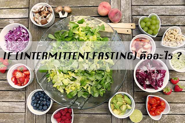 if-Intermittent-Fasting