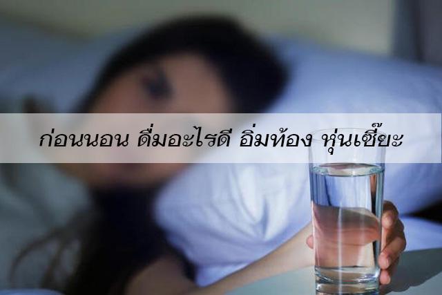ก่อนนอน-ดื่มอะไรดี-อิ่มท้อง-หุ่นเซี๊ยะ