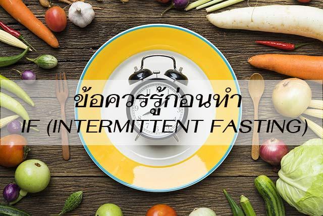 ข้อควรรู้ก่อนทำ-IF-(Intermittent-Fasting)