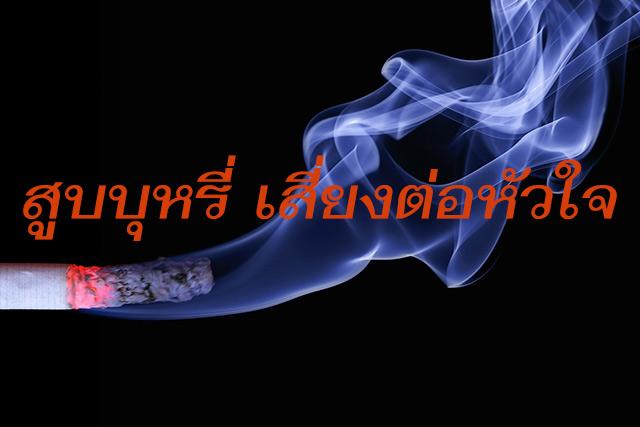 สูบบุหรี่-เสี่ยงเป็นโรคหลอดเลือดหัวใจ