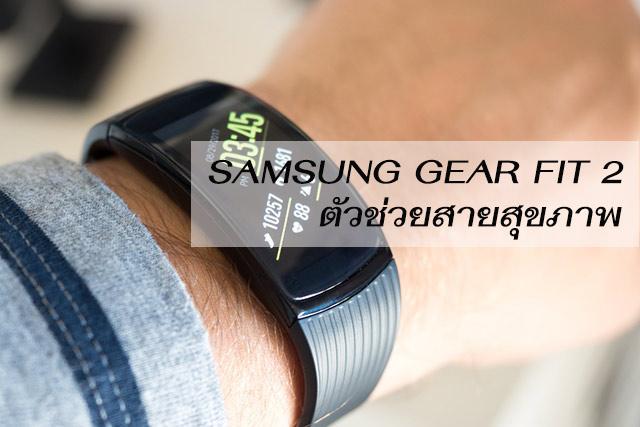 samsung-gear-fit-2-ตัวช่วยสายสุขภาพ