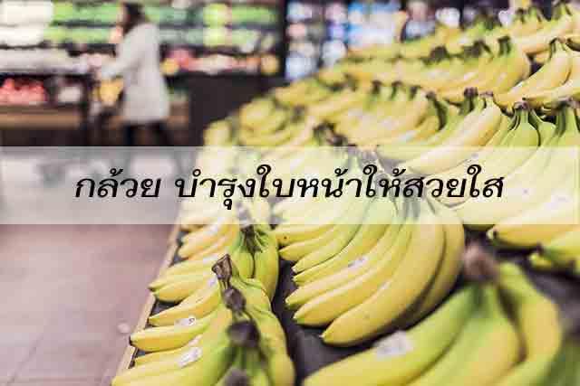 กล้วย บำรุงใบหน้าให้สวยใส