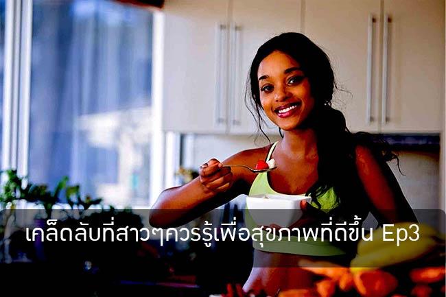 เคล็ดลับที่สาวๆควรรู้เพื่อสุขภาพที่ดีขึ้น Ep3