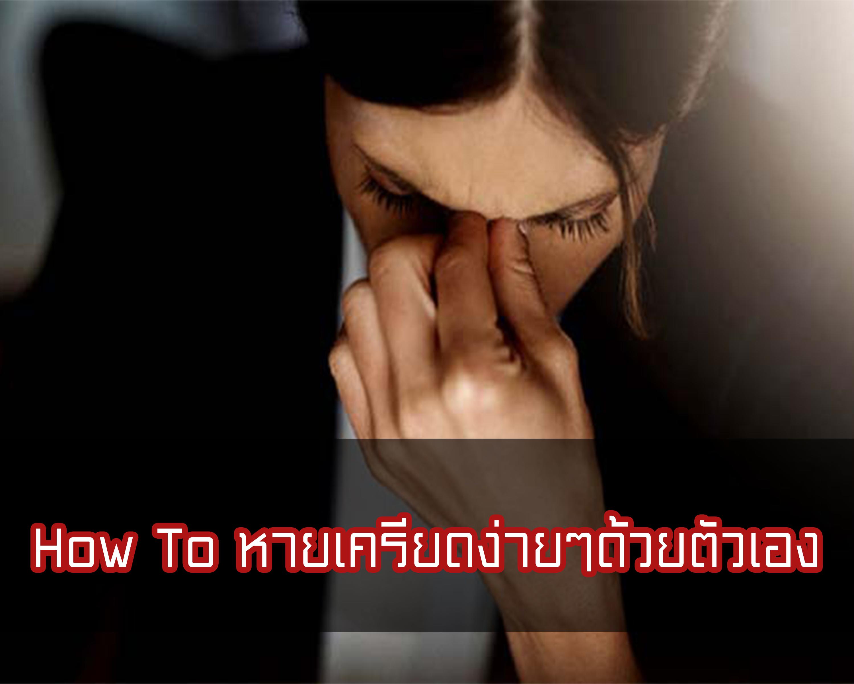 How To หายเครียดง่ายๆด้วยตัวเอง