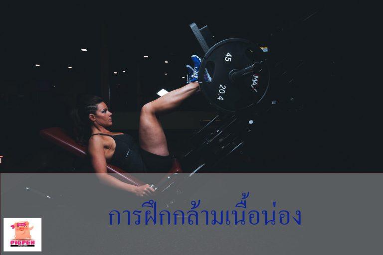 การฝึกกล้ามเนื้อน่อง