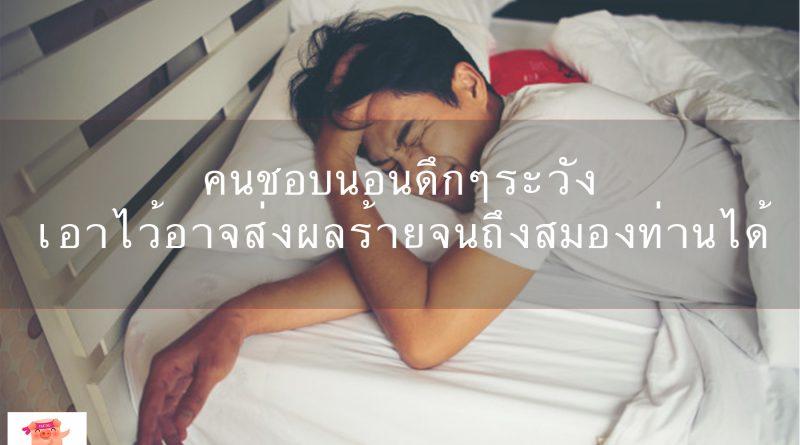 คนชอบนอนดึก ๆ ระวังเอาไว้อาจส่งผลร้ายจนถึงสมอง