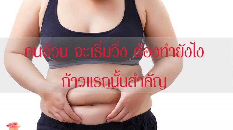 คนอ้วน จะเริ่มวิ่ง ต้องทำยังไง ก้าวแรกนั้นสำคัญ