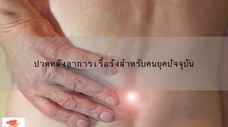 ปวดหลังอาการเรื้อรังสำหรับคนยุคปัจจุบัน