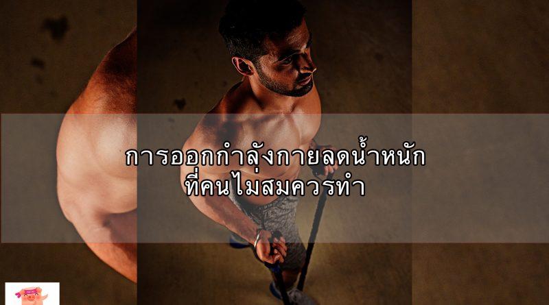 การออกกำลังกายลดน้ำหนักที่คนไม่สมควรทำ
