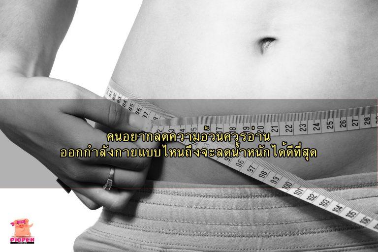 คนอยากลดความอ้วนควรอ่าน ออกกำลังกายแบบไหนถึงจะลดน้ำหนักได้ดีที่สุด