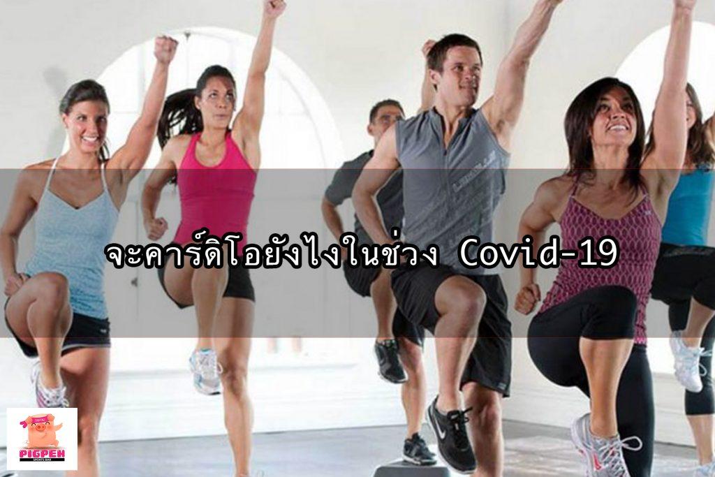จะคาร์ดิโอยังไงในช่วง Covid-19 การดูแลสุขภาพเบื้องต้น วิธีและเทคนิคการวิ่ง เสพติดการวิ่ง