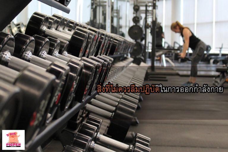 สิ่งที่ไม่ควรลืมปฏิบัติในการออกกำลังกาย