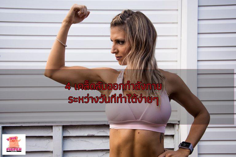 อย่าให้เสียเวลา 4 เคล็ดลับออกกำลังกายระหว่างวันที่ทำได้ง่ายๆ