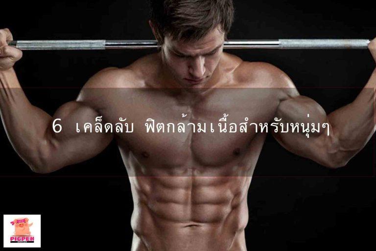 6 เคล็ดลับ ฟิตกล้ามเนื้อสำหรับหนุ่มๆ