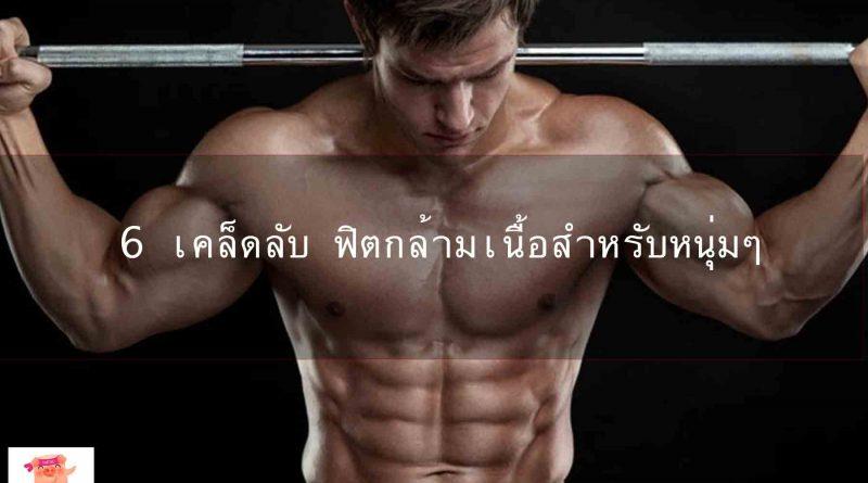 6 เคล็ดลับ ฟิตกล้ามเนื้อสำหรับหนุ่มๆ การดูแลสุขภาพเบื้องต้น วิธีและเทคนิคการวิ่ง เสพติดการวิ่ง