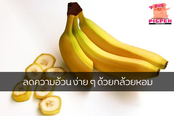 ลดความอ้วน ง่าย ๆ ด้วยกล้วยหอม สุขภาพ กีฬา ลดน้ำหนัก หุ่นดี วิ่งเพื่อสุขภาพ เทคนิคลดความอ้วน กล้วยหอมลดความอ้วน