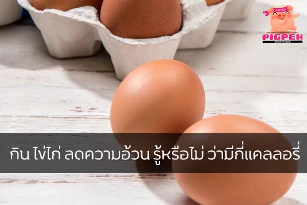 กิน ไข่ไก่ ลดความอ้วน รู้หรือไม่ ว่ามีกี่แคลลอรี่ สุขภาพ กีฬา ลดน้ำหนัก หุ่นดี วิ่งเพื่อสุขภาพ เทคนิคลดความอ้วน ไข่ไก่ลดความอ้วน