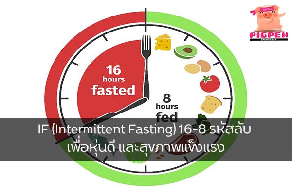 IF (Intermittent Fasting) 16-8 รหัสลับ เพื่อหุ่นดี และสุขภาพแข็งแรง สุขภาพ กีฬา ลดน้ำหนัก หุ่นดี วิ่งเพื่อสุขภาพ เทคนิคลดความอ้วน สูตรIFลดความอ้วน