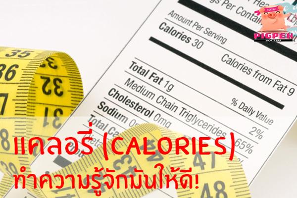 การจัดการกับน้ำหนักด้วยการ ควบคุมปริมาณแคลอรี่ สุขภาพ กีฬา ลดน้ำหนัก หุ่นดี วิ่งเพื่อสุขภาพ เทคนิคลดความอ้วน การควบคุมแคลอรี่