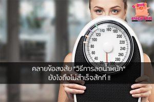 """คลายข้อสงสัย """"วิธีการลดน้ำหนัก"""" ยังไงถึงไม่สำเร็จสักที !! สุขภาพ กีฬา ลดน้ำหนัก หุ่นดี วิ่งเพื่อสุขภาพ เทคนิคลดความอ้วน วิธีการลดน้ำหนัก"""