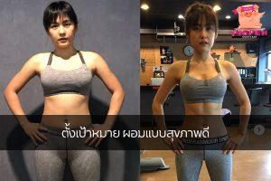ตั้งเป้าหมาย ผอมแบบสุขภาพดี สุขภาพ กีฬา ลดน้ำหนัก หุ่นดี วิ่งเพื่อสุขภาพ เทคนิคลดความอ้วน