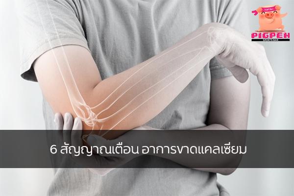 6 สัญญาณเตือน อาการขาดแคลเซียม สุขภาพ กีฬา ลดน้ำหนัก หุ่นดี วิ่งเพื่อสุขภาพ อาการขาดแคลเซียม