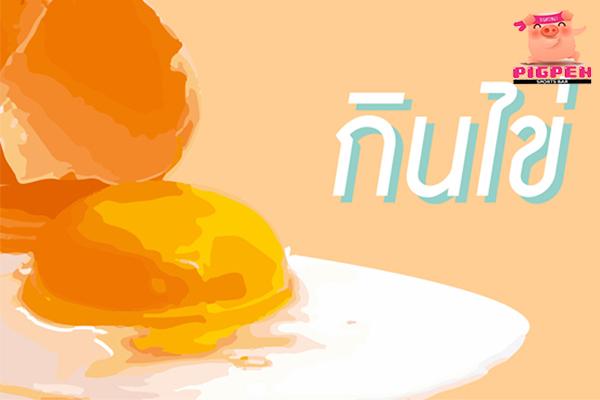 เมนูมื้อเช้าไฮโซ สำหรับคน ลดความอ้วน สุขภาพ กีฬา ลดน้ำหนัก หุ่นดี วิ่งเพื่อสุขภาพ เมนูลดความอ้วน