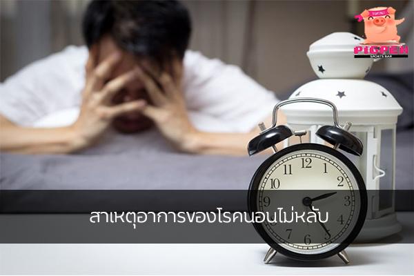 สาเหตุอาการของโรคนอนไม่หลับ สุขภาพ กีฬา ลดน้ำหนัก หุ่นดี วิ่งเพื่อสุขภาพ โรคนอนไม่หลับ
