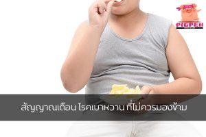 สัญญาณเตือน โรคเบาหวาน ที่ไม่ควรมองข้าม สุขภาพ กีฬา ลดน้ำหนัก หุ่นดี วิ่งเพื่อสุขภาพ อาการเตือนโรคเบาหวาน