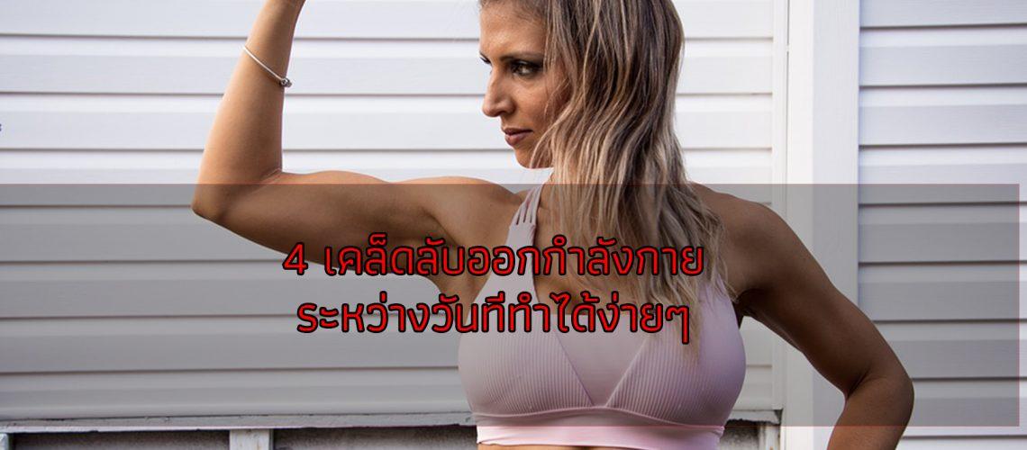 อย่าให้เสียเวลา 4 เคล็ดลับออกกำลังกายระหว่างวันที่ทำได้ง่ายๆ การดูแลสุขภาพเบื้องต้น วิธีและเทคนิคการวิ่ง เสพติดวิ่ง