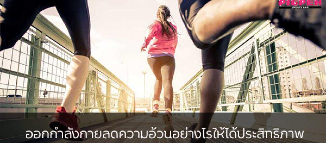 ออกกำลังกายลดความอ้วนอย่างไรให้ได้ประสิทธิภาพ สุขภาพ กีฬา ลดน้ำหนัก หุ่นดี วิ่งเพื่อสุขภาพ เทคนิคออกกำลังกายลดความอ้วน