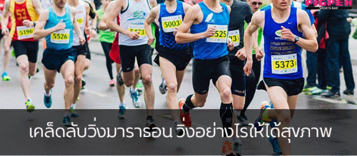 เคล็ดลับวิ่งมาราธอน วิ่งอย่างไรให้ได้สุขภาพ สุขภาพ กีฬา ลดน้ำหนัก หุ่นดี วิ่งเพื่อสุขภาพ เทคนิคลดความอ้วน เทคนิควิ่งมาราธอน