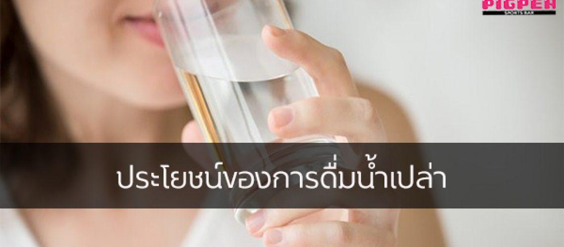 ประโยชน์ของการดื่มน้ำเปล่า สุขภาพ กีฬา ลดน้ำหนัก หุ่นดี วิ่งเพื่อสุขภาพ เทคนิคลดความอ้วน ประโยชน์ของน้ำเปล่า