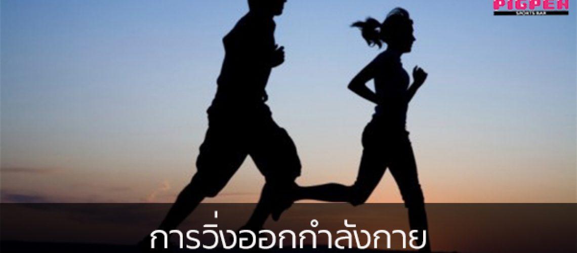 การวิ่งออกกำลังกาย สุขภาพ กีฬา ลดน้ำหนัก หุ่นดี วิ่งเพื่อสุขภาพ เทคนิคลดความอ้วน ประโยชน์ของการวิ่ง