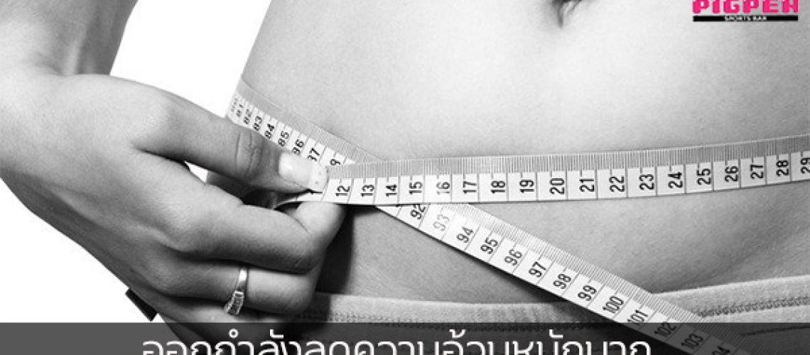 ออกกำลังลดความอ้วนหนักมาก...แต่ไหงน้ำหนักขึ้น สุขภาพ กีฬา ลดน้ำหนัก หุ่นดี วิธีลดความอ้วน