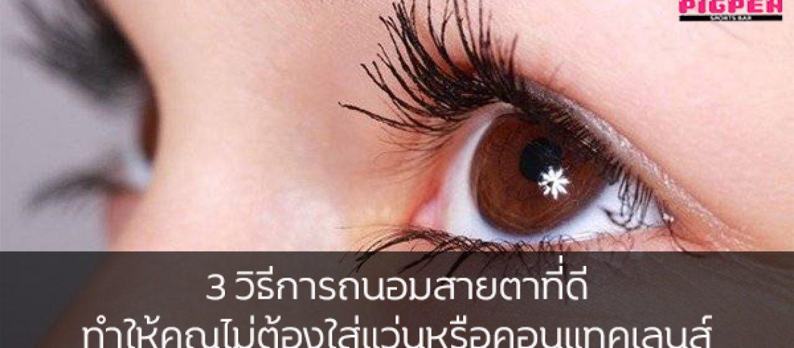 3 วิธีการถนอมสายตาที่ดีทำให้คุณไม่ต้องใส่แว่นหรือคอนแทคเลนส์ สุขภาพ กีฬา ลดน้ำหนัก หุ่นดี วิ่งเพื่อสุขภาพ เทคนิคลดความอ้วน วิธีการถนอมสายตา